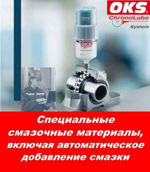 Специальные смазочные материалы OKS, включая автоматическое добавление смазки