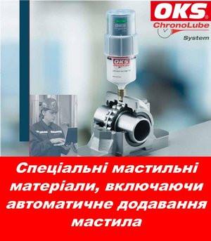 Спеціальні мастильні матеріали ОКС, включаючи автоматичне додавання мастил