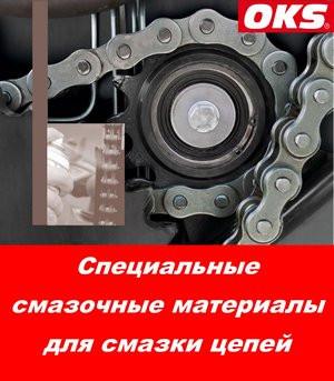 Смазочные материалы для смазки цепей OKS