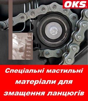 Спеціальні мастильні матеріали ОКС для змащення ланцюгів