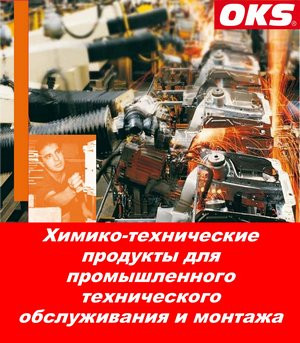 Химико-технические продукты для промышленного технического обслуживания и монтажа