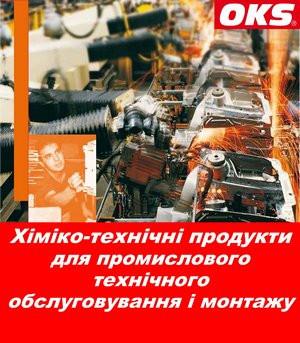 Хіміко-технічні продукти для промислового технічного облсуговування і монтажу