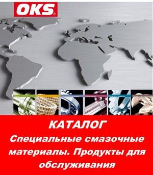 Каталог:  OKS смазочные материалы, продукты для обслуживания