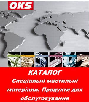 Каталог: Спеціальні мастильні матеріали ОКС, продукти для обслуговування