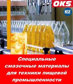 Смазочные материалы ОКС для техники пищевой промышленности