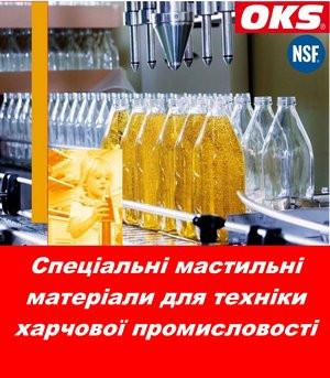 Cпеціальні мастильні матеріали для техніки харчової промисловості