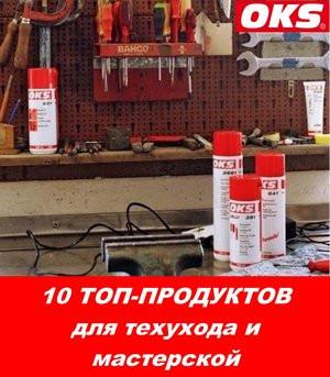 10 топ-продуктов ОКС для технического ухода и мастерской