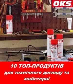 Топ-10 продуктів ОКС для технічного догляду та майстерні