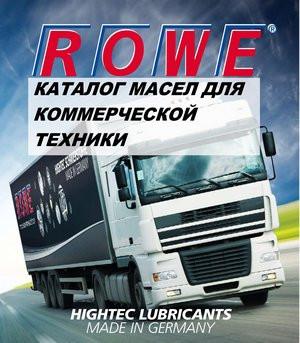 Каталог масел для коммерческой техники ROWE