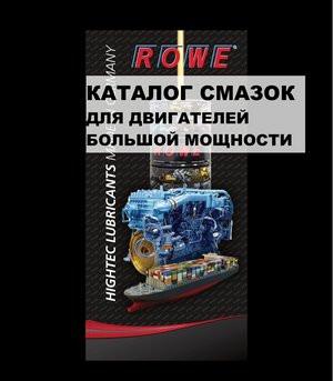 Каталог смазок для двигателей большой мощности ROWE