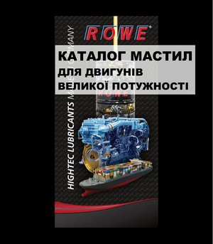 Каталог високопродуктивних мастил для двигунів великої потужності