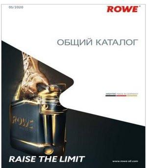 Каталог продукции ROWE от 05.2020