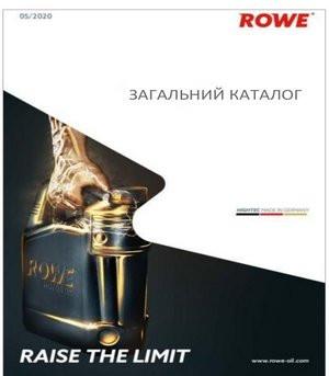 Каталог основної продукції ROWE від 05.2020