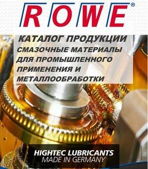 Каталог смазочные материалы для промышленного применения и металлообработки