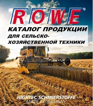 Каталог продукции ROWE для сельско-хозяйственной техники