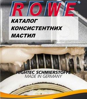 Каталог ROWE консистентних мастил від 05.2017