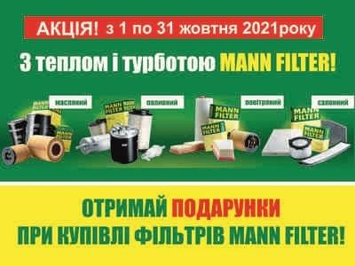 Спільна акція з компанією MANN-FILTER