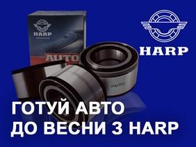 Подшипники HARP для авто