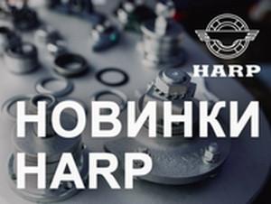 ХАРП випускає нові типи підшипників