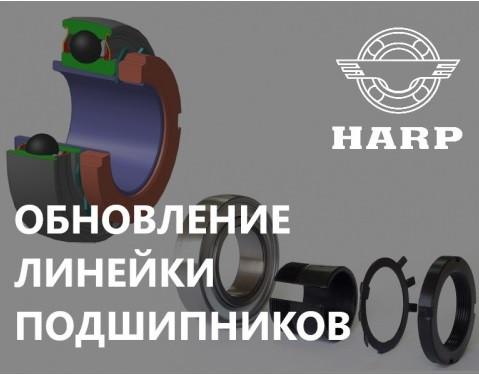 HARP підвищує надійність підшипників для сільгосптехніки