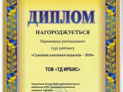 Компанія ТОВ «ТД ИРБИС» сумлінний платник податків
