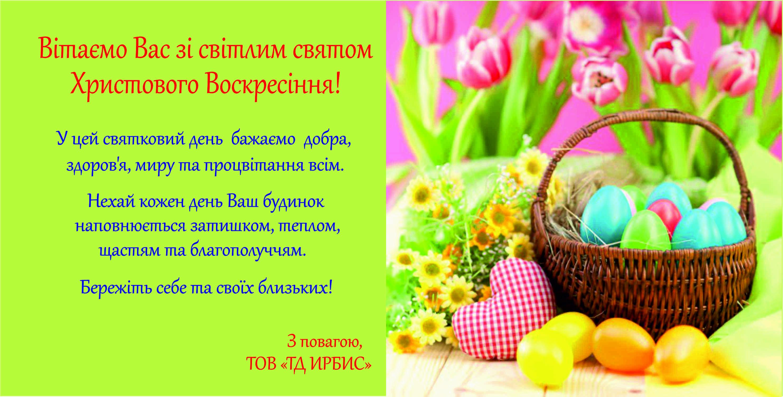 Вітаємо Вас зі світлим святом Христового Воскресіння!