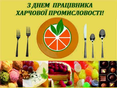 З Днем працівника харчової промисловості!