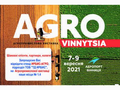 Выставка АГРО 2021 в Виннице